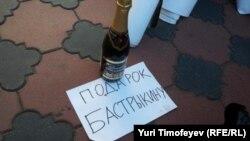 Бастрыкину на акции Оккупайск подарили бутылку шампанского