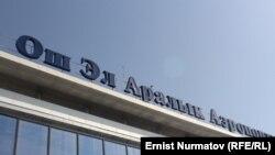 Ош аэропорту жылына бир миллионго жакын жүргүнчүнү кабыл алат