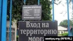 Алматы қалалық сот-медициналық орталығының кіре берісі. Алматы, 21 маусым 2011 жыл.