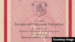 Пашпарт Беларускай Народнай Рэспублікі.