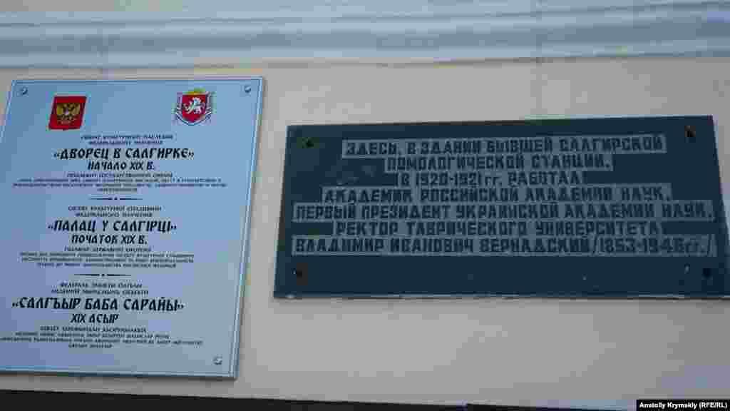 Ліва табличка на його фасаді з'явилася нещодавно