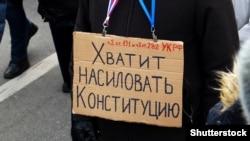 Митинг против поправок в Конституцию, февраль 2020 года, Москва