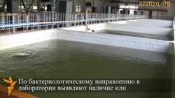Лаборатория по очистке воды в Алматы