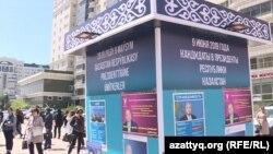 Информационная тумба с агитационными материалами кандидатов в президенты. Нур-Султан, 16 мая 2016 года.