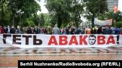 Демонстрация в Киеве против глав МВД Арсена Авакова, 5 июня 2020