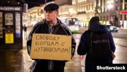 Одиночный пикет в российском городе Санкт-Петербурге. Январь 2020 года.