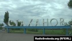 У 2016 році місту повернули назву Кадіївка