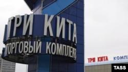 """Дело """"Трех китов"""" - символ несовершенства современного российского уголовного права."""
