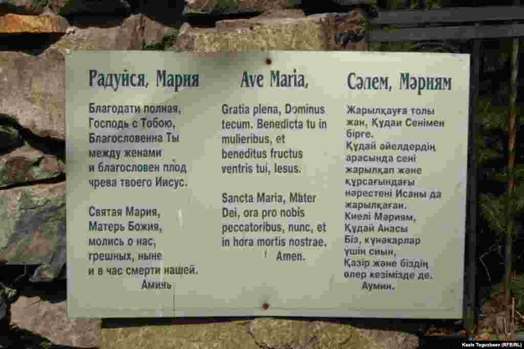 """Текст религиозной песни """"Радуйся, Мария!"""" на трех языках возле статуи Девы Марии. Алматы, 30 марта 2013 года."""