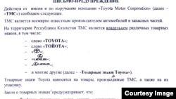 Көлік бөлшектері саудагерлеріне Toyota құқықтарын қорғайтын заңгерлерден келген ескертпе хат. Алматы, 26 қараша 2013 жыл.