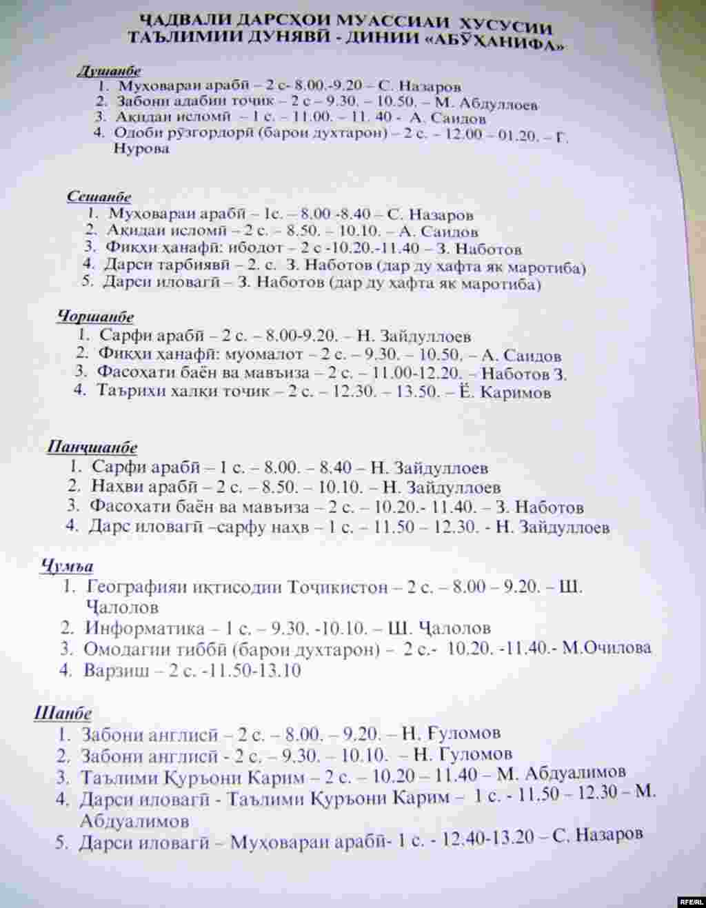 Tajikistan - Schedule of lessons in new religion-secular school opened recently in Dushanbe, 05May2009
