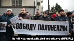 Акція підтримки полонених в ОРДЛО «Україна своїх не кидає!». Київ, 16 січня 2020 року