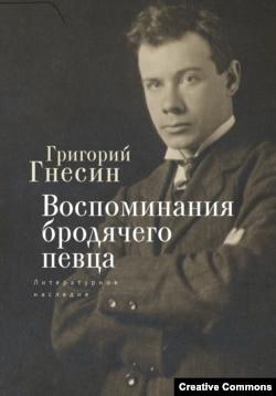 Новая книга Григория Гнесина. Обложка