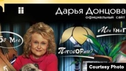 Azerbaijan -- Screen shot from official site of Russian author Darja Doncova, undated