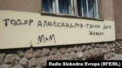 """Графит """"Тодор Александров - твоите дела живеат"""" во Битола."""