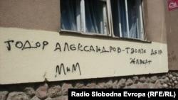 Архивска фотографија: Графит во Битола.