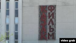 Табличка на здании киностудии «Казахфильм» имени Шакена Айманова. Алматы, 17 августа 2018 года.