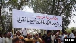 احدى التظاهرات المطالبة بالكهرباء في البصرة