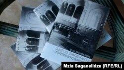 """წიგნი """"ქალაქ თბილისის თვითმმართველობა 1917-1921 წლებში"""""""