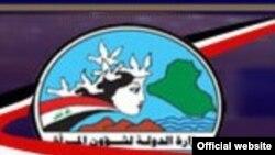 الشعار الرسمي لوزارة الدولة لشؤون المرأة