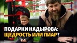 Кадыров и дагестанский блогер Хасбик