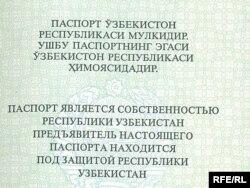 Ўзбекистон паспорти давлат ҳимоясидаги ҳужжатдир.