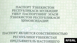 Ўзбекистон паспортининг сўнгги саҳифаси