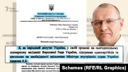 Вдруге депутат Шевченко просив охорону за держкошт у червні 2020 року через заяву про необхідність звільнення міністра Авакова, яку він зробив у Верховній Раді