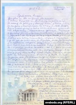 Ліст Алеся Бяляцкага, у якім ён піша пра Караткевіча