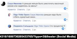 Скріншот коментарів кримчан на сторінці у Facebook Сергія Аксенова