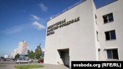 Будынак Беларускай валютна-фондавай біржы