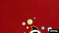 """Лоуренс Лессиг «Свободная культура». «Фонд научных исследований """"Прагматика культуры""""», М. 2007 год"""