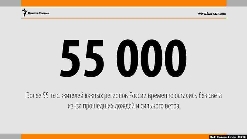 25.04.2017 //Более 55 тыс. жителей южных регионов России временно остались без света из-за прошедших дождей и сильного ветра.