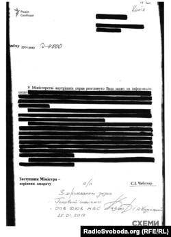 Лист від заступника міністра МВС Сергія Чеботаря, а нині фігуранта справи справи «рюкзаків Авакова», який міністерство надало редакції «Схем»