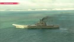 """Неважно, что дымит, главное — что идет. Военный эксперт об авианосце """"Адмирал Кузнецов"""""""