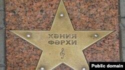 Звезда Хании Фархи на Аллее звёзд в Казани (улица Баумана)
