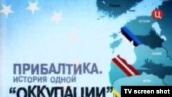 """Кадр из фильма """"Прибалтика. История одной оккупации"""""""