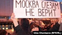 Сайлаудағы жеңісін тойлап тұрып көзіне жас алған Владимир Путинге қаратып плакат ұстап тұрған наразы әйел. Мәскеу, Пушкин алаңы, 5 наурыз 2012 жыл