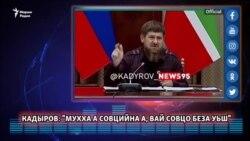 """Кадыров: """"Мухха а совцийна а, вай совцо беза уьш"""""""