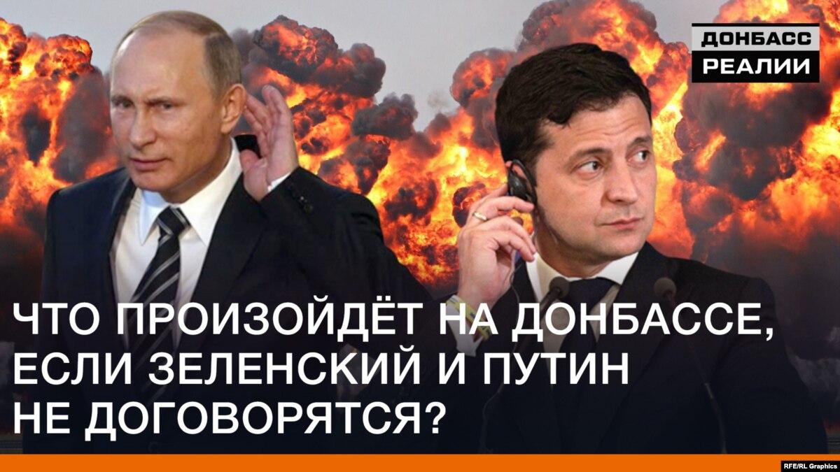 Что произойдет на Донбассе, если Зеленский и Путин не договорятся?