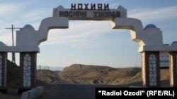 Даромадгоҳи ноҳияи Носири Хусрав