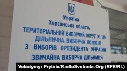 Многие жители Крыма будут голосовать в соседней Херсонской области
