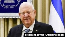 Израиль президенті Реувен Ривлин.