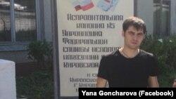 Александр Костенко возле российской колонии, Кирово-Чепецк, 3 августа 2018 года