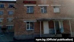 Здание центра психического здоровья в Джалал-Абаде.