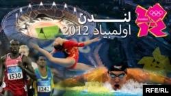 Iraq London Olympic square