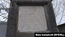 ებრაული საფლავის ქვა
