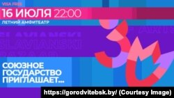 "Афиша ""Славянского базара – 2021"""
