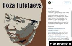 Қытай суретшісі Ай Вейвей салған Роза Төлетаеваның суретінен алынған скриншот.