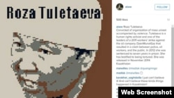 Скриншот фотографии портрета активистки нефтяников Розы Тулетаевой на странице китайского художника Ай Вэйвэя.